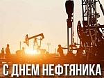 День нефтяника 2018